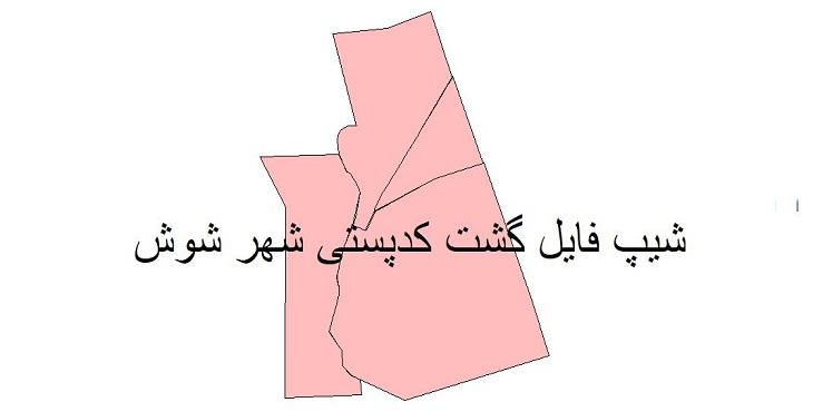 نقشه شیپ فایل گشت کدپستی شهر شوش