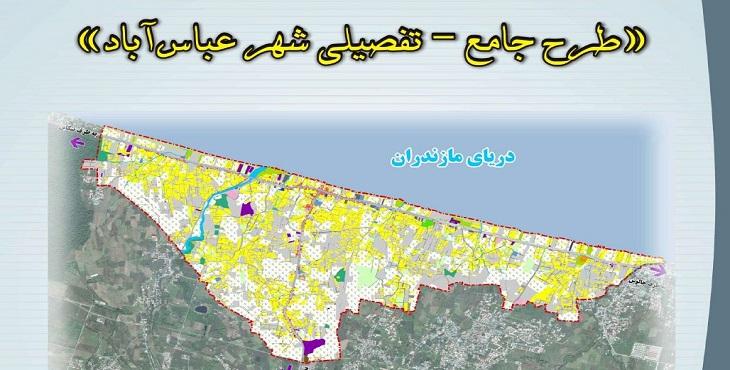 دانلود طرح جامع-تفصیلی شهر عباس آباد سال 1398
