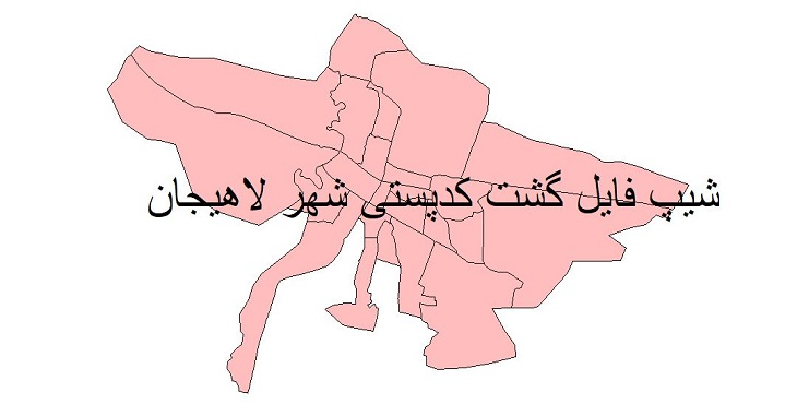 نقشه شیپ فایل گشت کدپستی شهر لاهیجان