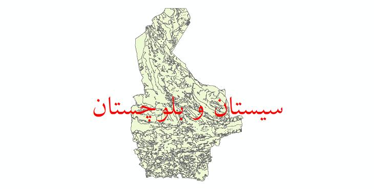 دانلود نقشه شیپ فایل کاربری اراضی استان سیستان و بلوچستان
