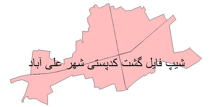 نقشه شیپ فایل گشت کدپستی شهر علی آباد