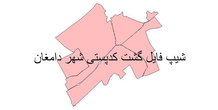نقشه شیپ فایل گشت کدپستی شهر دامغان