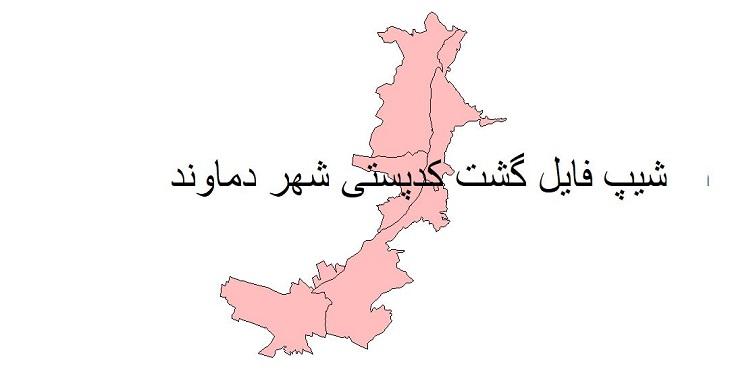 نقشه شیپ فایل گشت کدپستی شهر دماوند