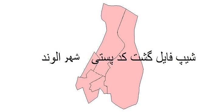 نقشه شیپ فایل گشت کدپستی شهر الوند
