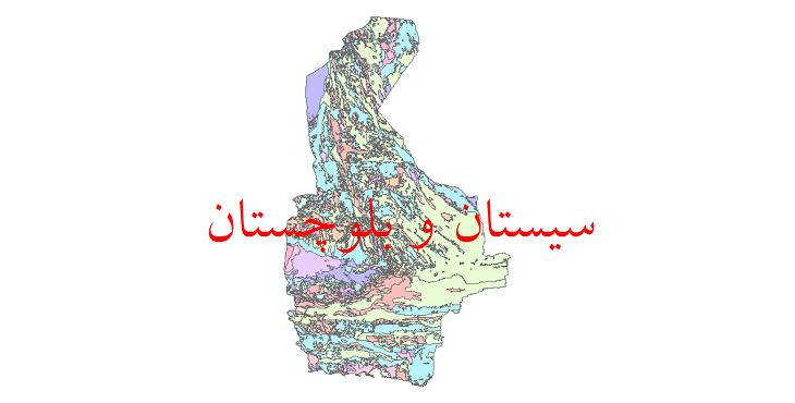 دانلود نقشه شیپ فایل فرسایش استان سیستان و بلوچستان