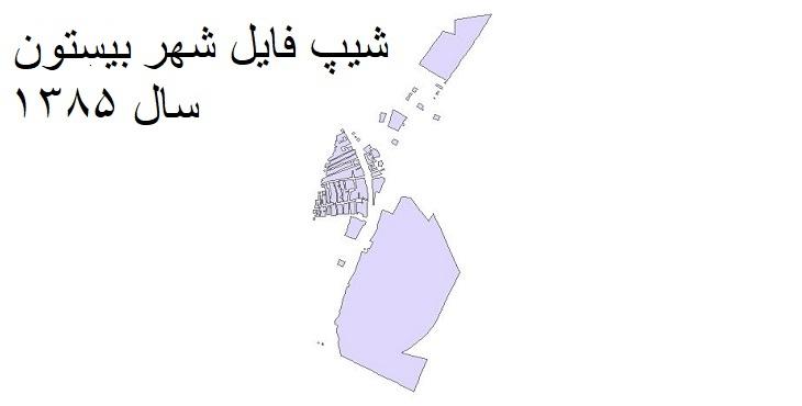 دانلود شیپ فایل بلوک آماری شهر بیستون سال ۱۳۸۵