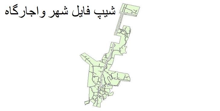دانلود شیپ فایل بلوک آماری شهر واجارگاه سال ۱۳۸۵
