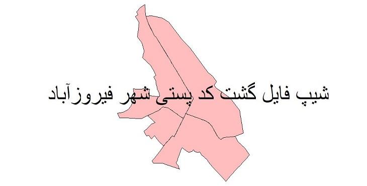 نقشه شیپ فایل گشت کدپستی شهر فیروزآباد