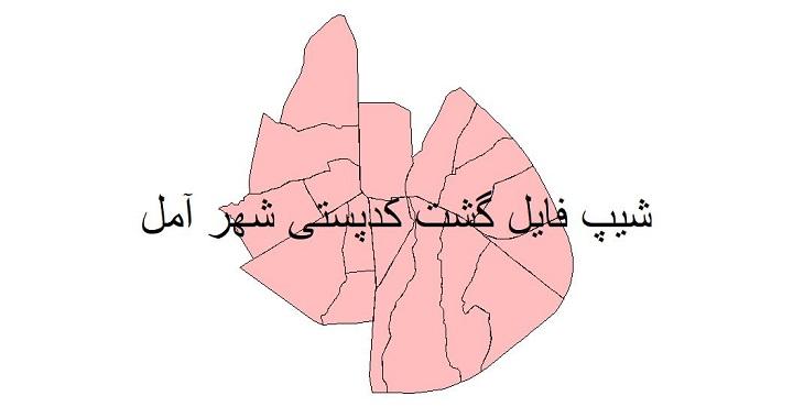 نقشه شیپ فایل گشت کدپستی شهر آمل
