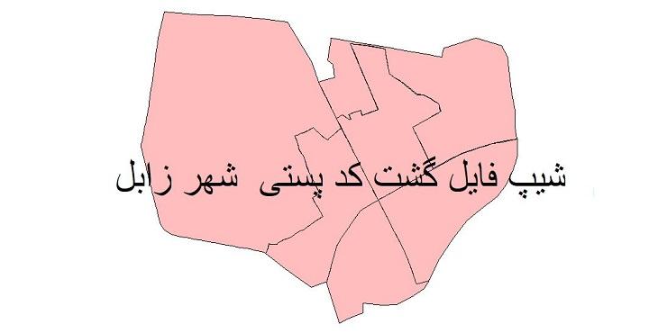 نقشه شیپ فایل گشت کدپستی شهر زابل