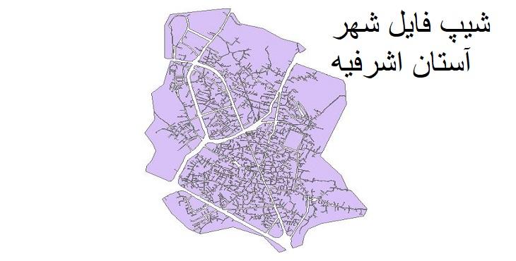 دانلود شیپ فایل بلوک آماری شهر آستانه اشرفیه سال ۱۳۸۵
