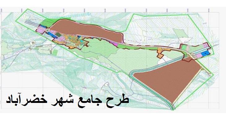 دانلود طرح جامع-تفصیلی شهر خضرآباد سال 1398