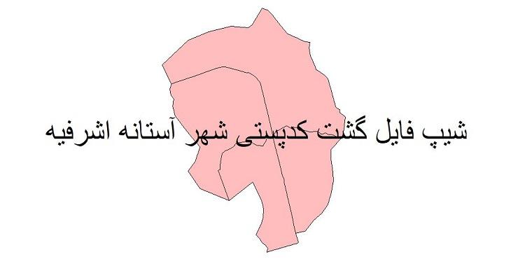 نقشه شیپ فایل گشت کدپستی شهر آستانه اشرفیه