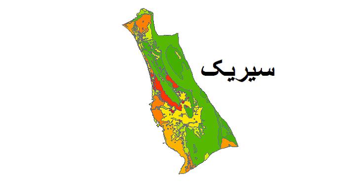 شیپ فایل کاربری اراضی شهرستان سیریک