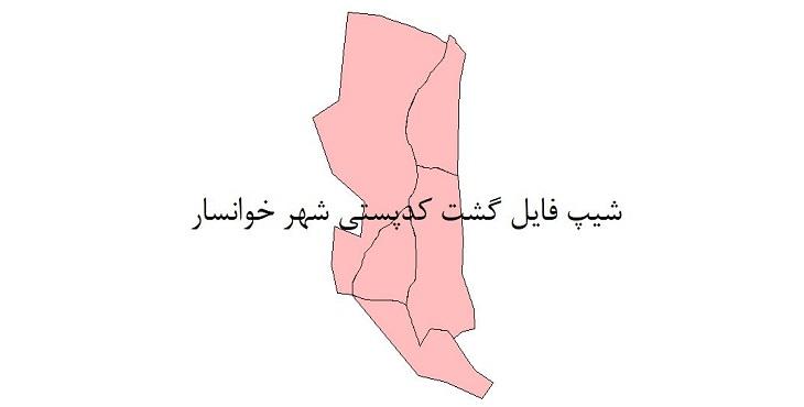 نقشه شیپ فایل گشت کدپستی شهر خوانسار