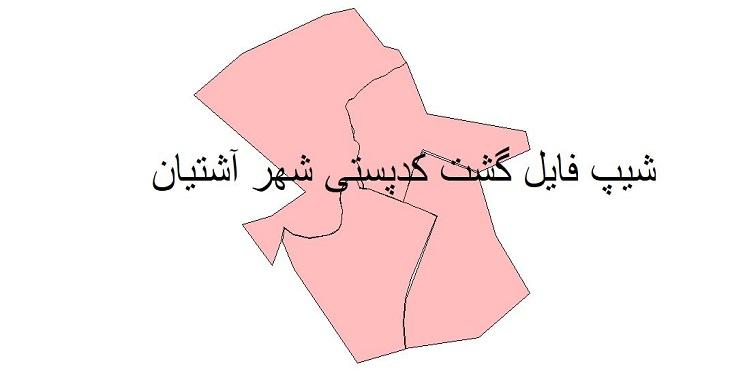 نقشه شیپ فایل گشت کدپستی شهر آشتیان