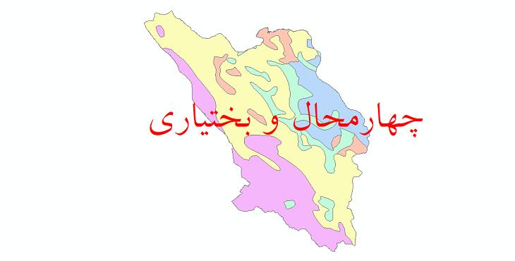 دانلود نقشه شیپ فایل پوشش گیاهی استان چهارمحال و بختیاری