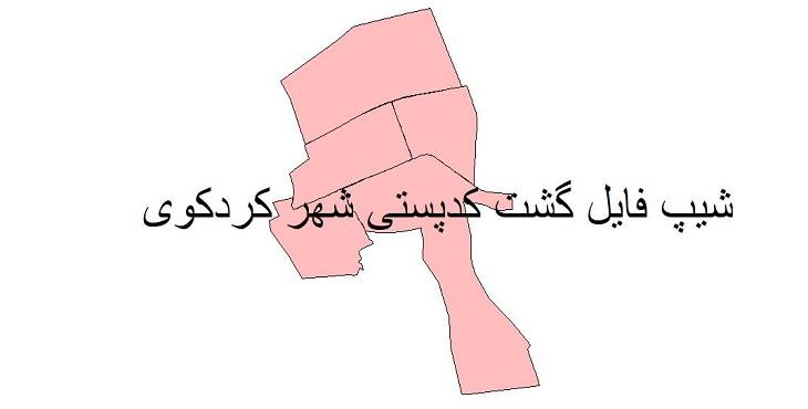 نقشه شیپ فایل گشت کدپستی شهر کردکوی