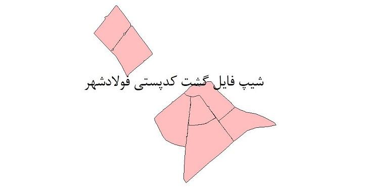 نقشه شیپ فایل گشت کدپستی شهر فولادشهر