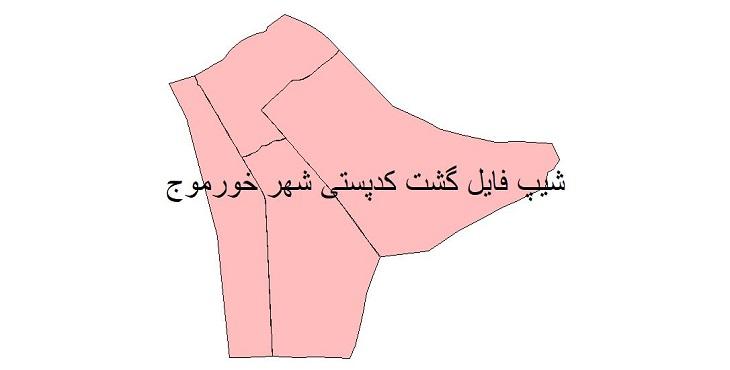 نقشه شیپ فایل گشت کدپستی شهر خورموج
