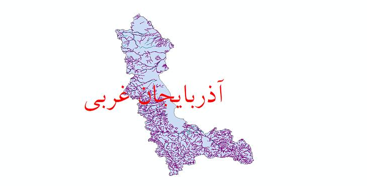دانلود نقشه شیپ فایل رودخانه های استان آذربایجان غربی