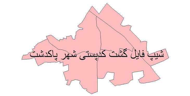 نقشه شیپ فایل گشت کدپستی شهر پاکدشت