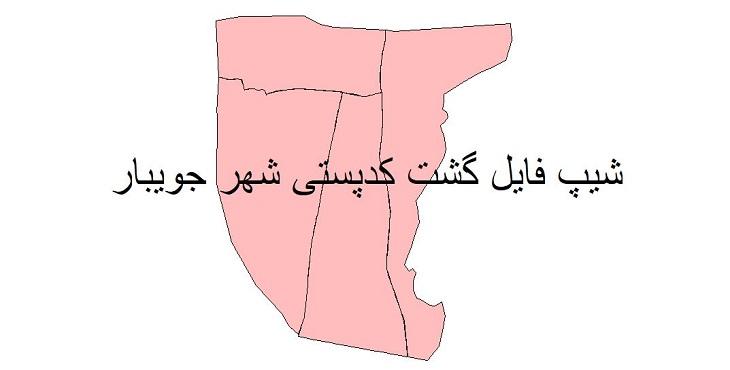 نقشه شیپ فایل گشت کدپستی شهر جویبار