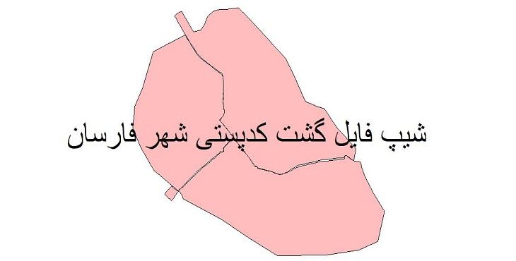 نقشه شیپ فایل گشت کدپستی شهر فارسان