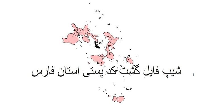 نقشه شیپ فایل گشت کدپستی استان فارس