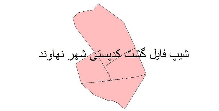 نقشه شیپ فایل گشت کدپستی شهر نهاوند