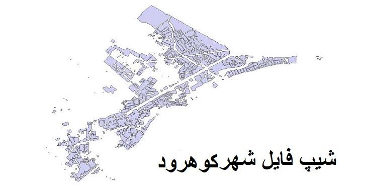 دانلود شیپ فایل بلوک آماری شهر کوهرود سال ۱۳۸۵