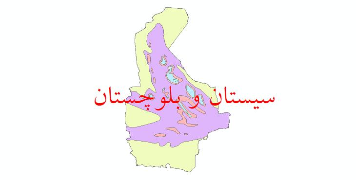 دانلود نقشه شیپ فایل طبقات اقلیمی استان سیستان و بلوچستان