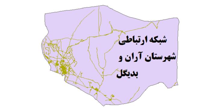 شیپ فایل شبکه راههای شهرستان آران و بیدگل 1399