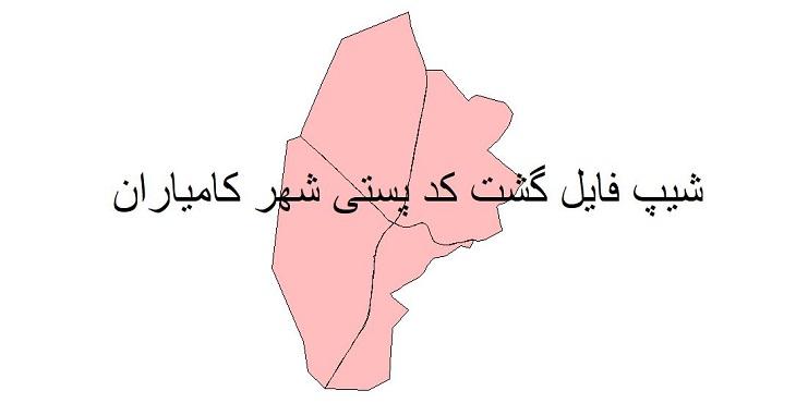 نقشه شیپ فایل گشت کدپستی شهر کامیاران