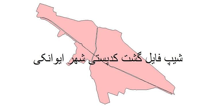 نقشه شیپ فایل گشت کدپستی شهر ایوانکی