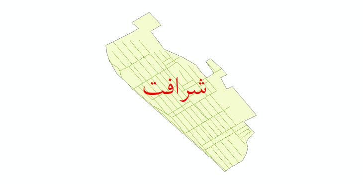 دانلود نقشه شیپ فایل شبکه معابر شهر شرافت سال 1399