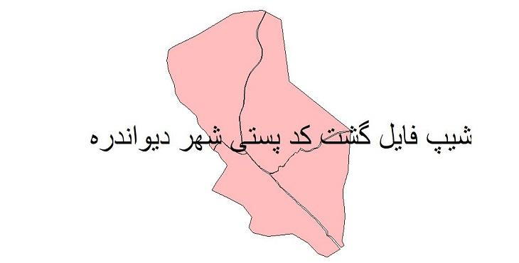 نقشه شیپ فایل گشت کدپستی شهر دیواندره