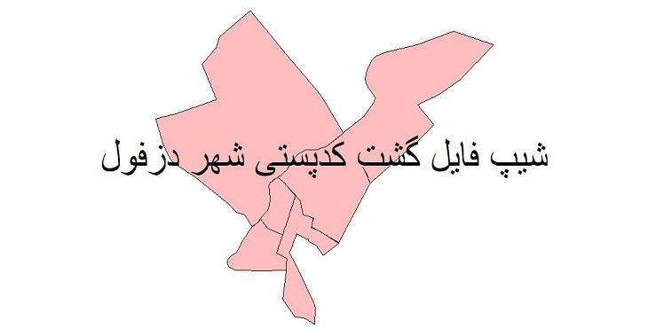 نقشه شیپ فایل گشت کدپستی شهر دزفول