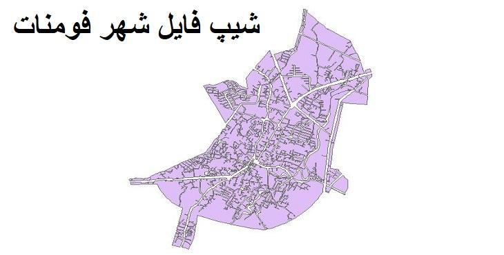 دانلود شیپ فایل بلوک آماری شهر فومنات سال ۱۳۸۵