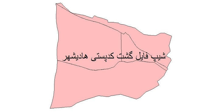نقشه شیپ فایل گشت کدپستی شهر هادیشهر