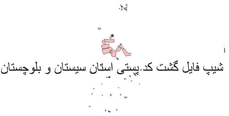 نقشه شیپ فایل گشت کدپستی استان سیستان و بلوچستان