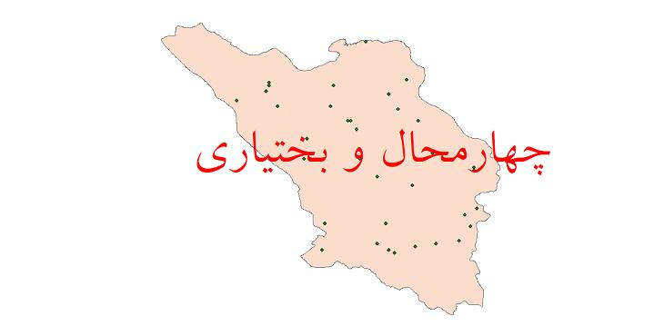 دانلود نقشه شیپ فایل ایستگاه های هواشناسی و نقاط باران سنجی استان چهارمحال و بختیاری