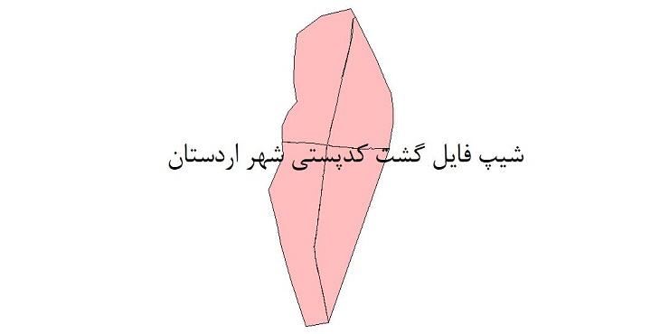 نقشه شیپ فایل گشت کدپستی شهر اردستان
