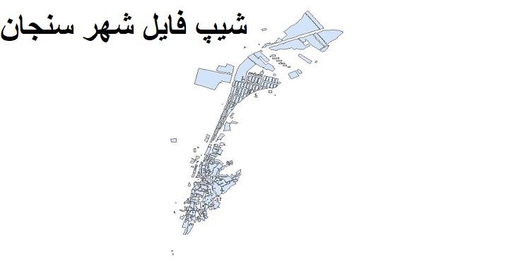 دانلود شیپ فایل بلوک آماری شهر سنجان سال ۱۳۸۵