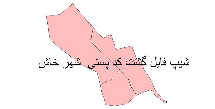نقشه شیپ فایل گشت کدپستی شهر خاش