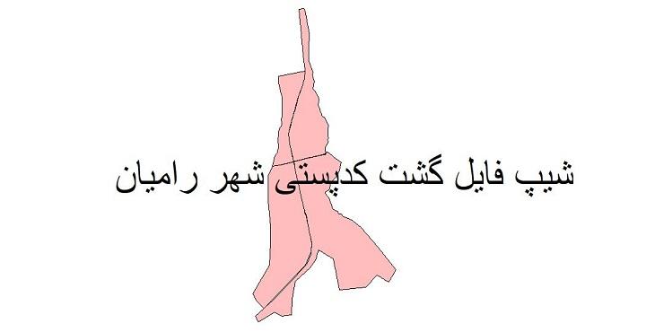 نقشه شیپ فایل گشت کدپستی شهر رامیان