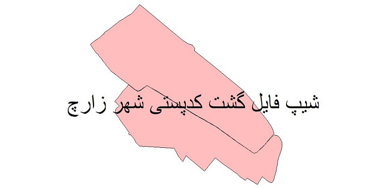 نقشه شیپ فایل گشت کدپستی شهر زارج
