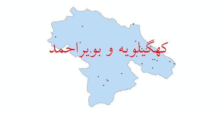دانلود نقشه شیپ فایل ایستگاه های هواشناسی و نقاط باران سنجی استان کهگیلویه و بویراحمد