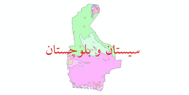 دانلود نقشه شیپ فایل پوشش گیاهی استان سیستان و بلوچستان