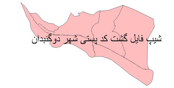 نقشه شیپ فایل گشت کدپستی شهر دوگنبدان